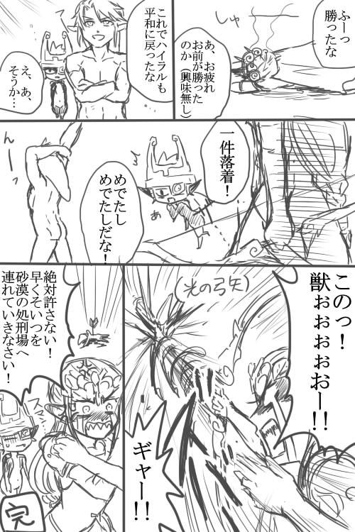 Zelda-san to Shoubu Shiyo! 10