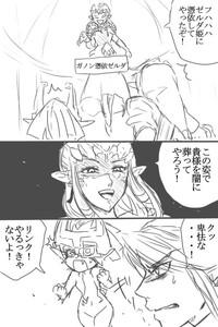 Zelda-san to Shoubu Shiyo! 1