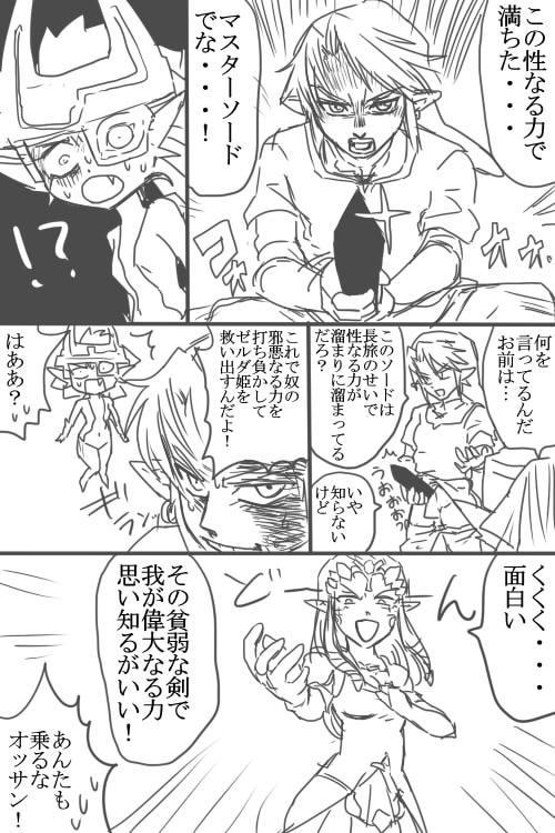 Zelda-san to Shoubu Shiyo! 2