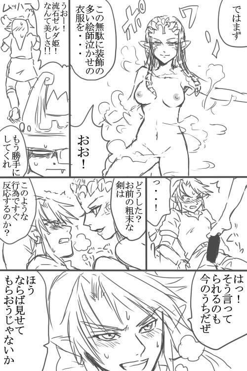 Zelda-san to Shoubu Shiyo! 3