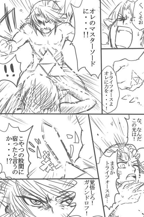 Zelda-san to Shoubu Shiyo! 7