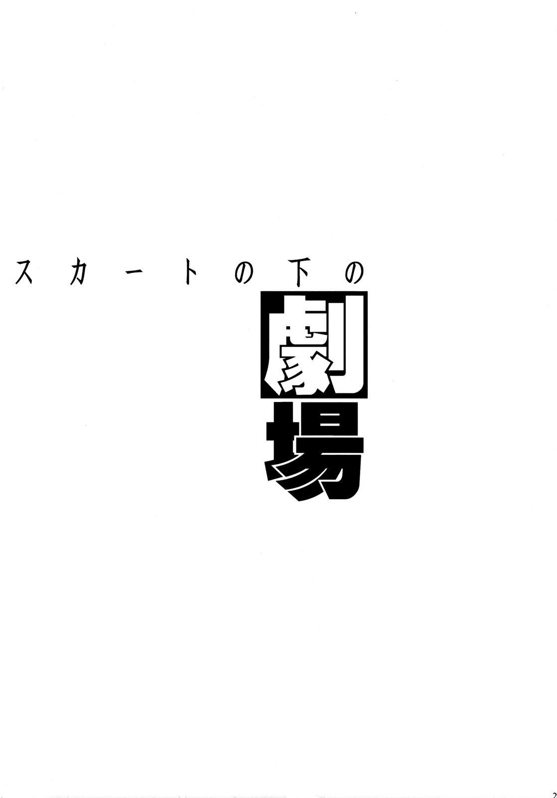 Skirt no Shita no Gekijou 19