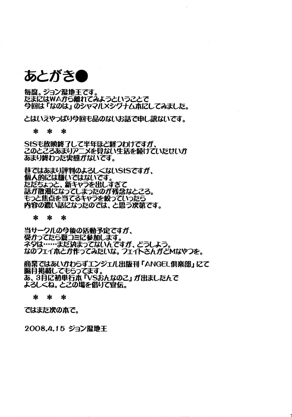 Skirt no Shita no Gekijou 23