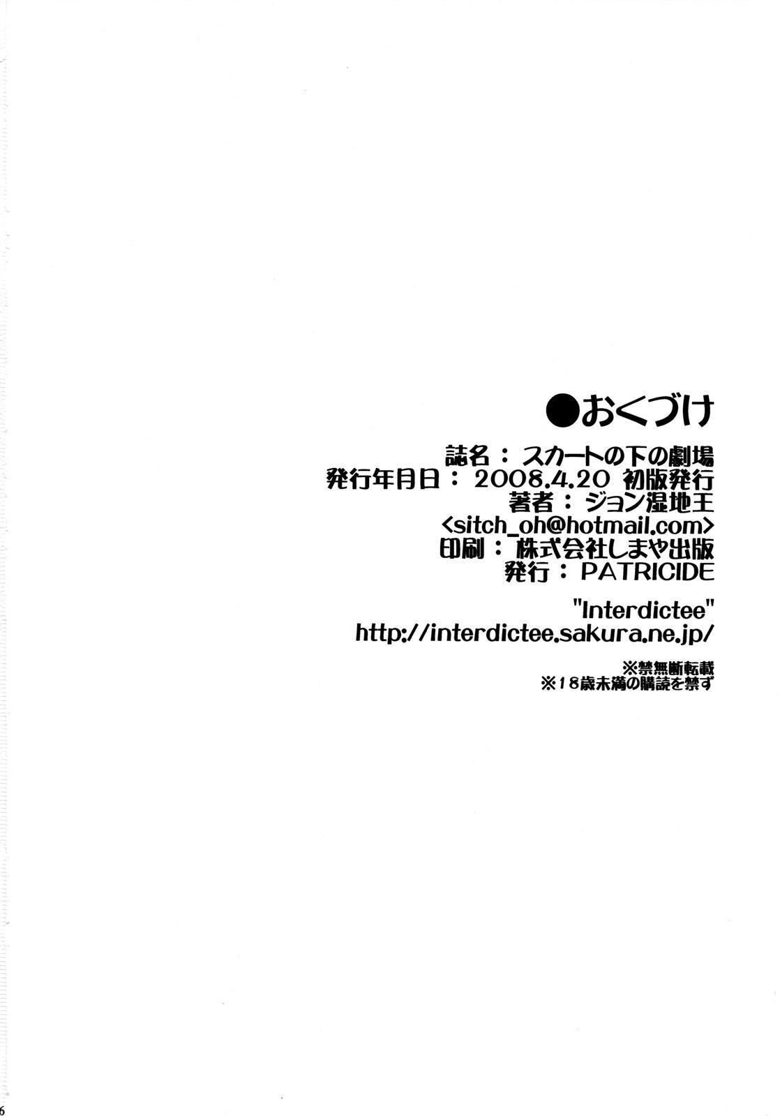 Skirt no Shita no Gekijou 24