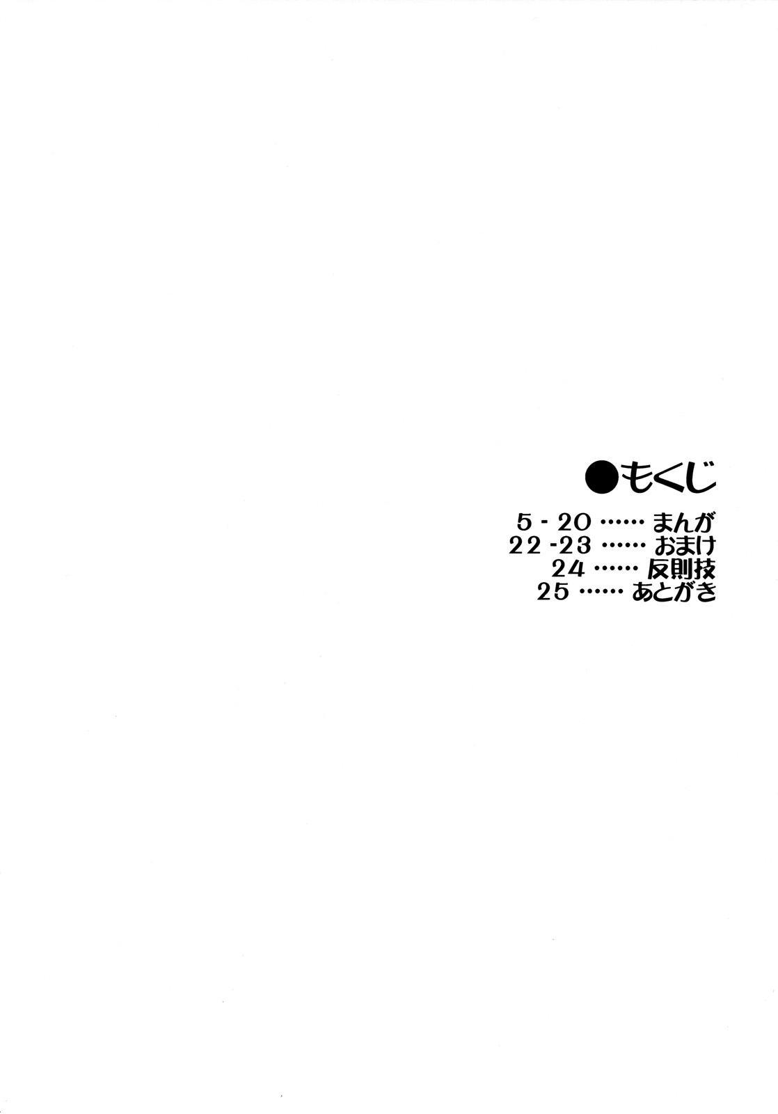 Skirt no Shita no Gekijou 2