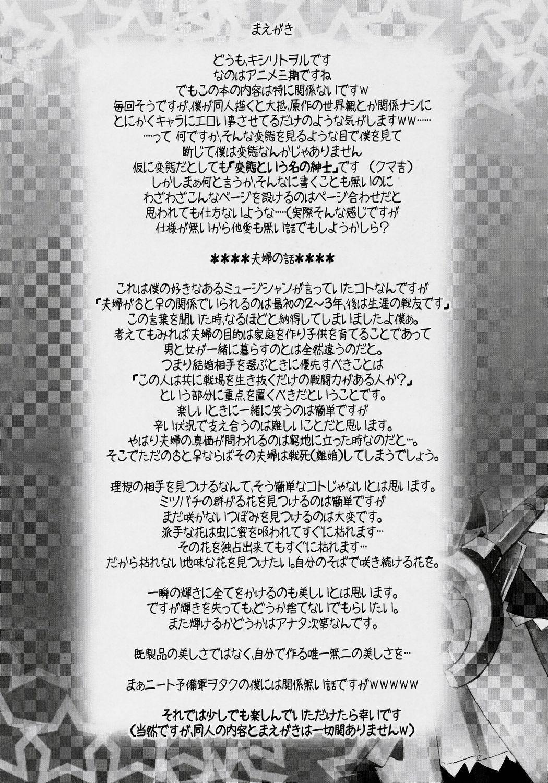 Mahou Shoujo to Oniichan Nano-! 2