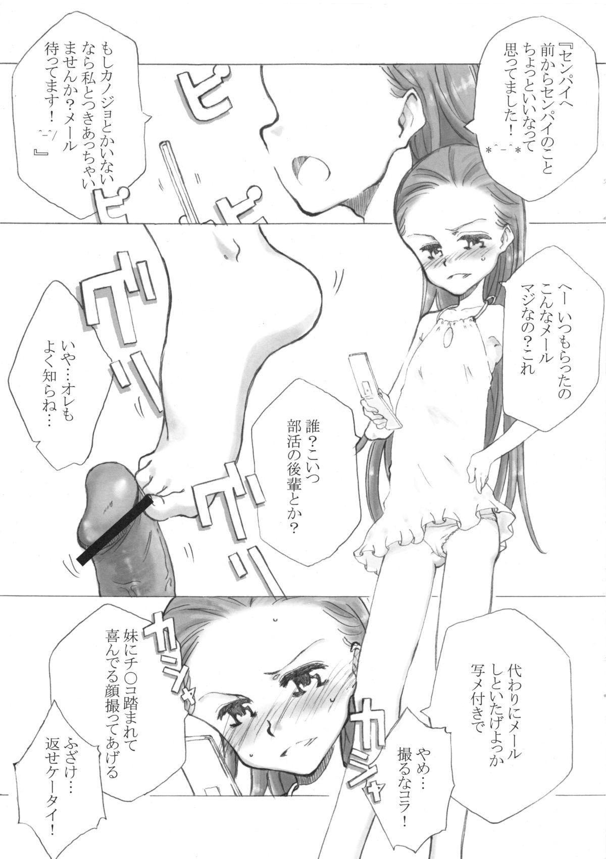 LIAR GIRL 3