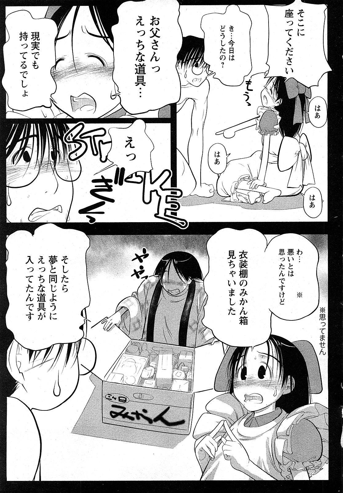 Comic MoeMax - Vol.009 131