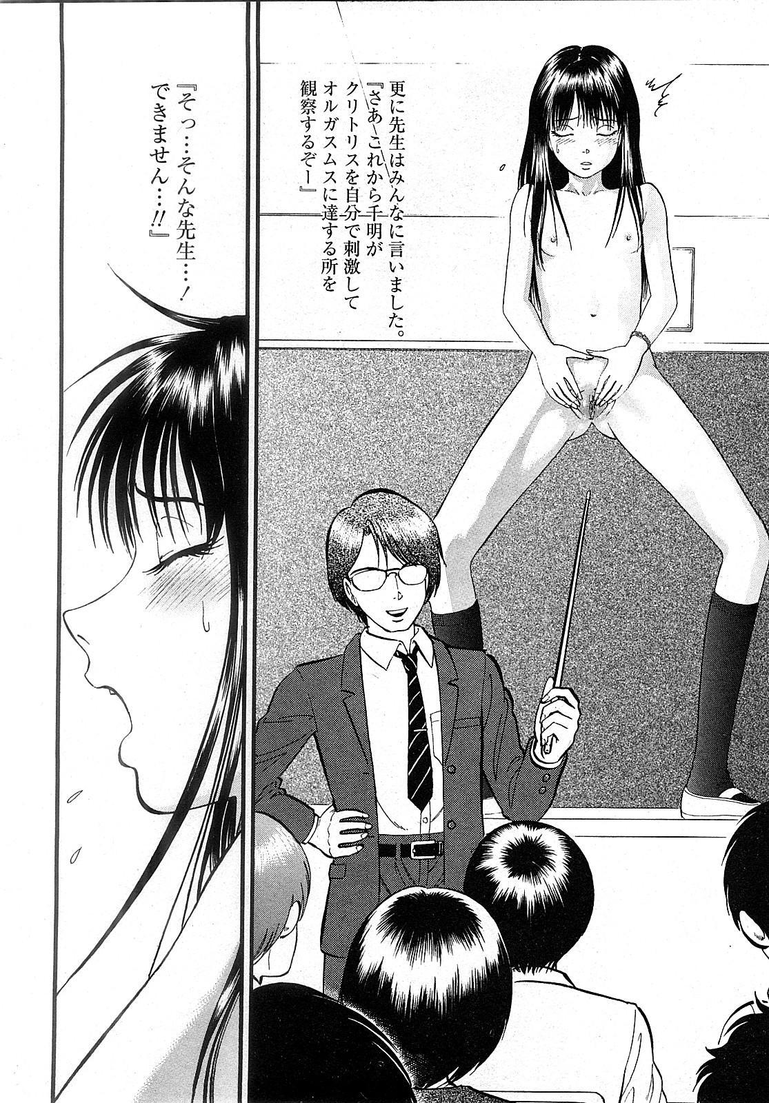 Comic MoeMax - Vol.009 14