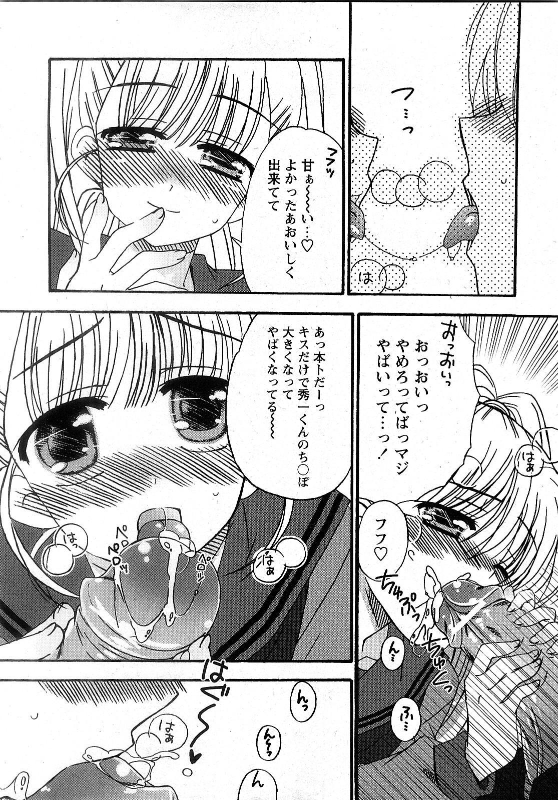 Comic MoeMax - Vol.009 158