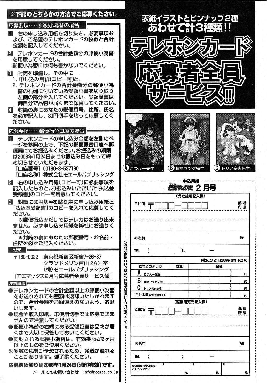 Comic MoeMax - Vol.009 246