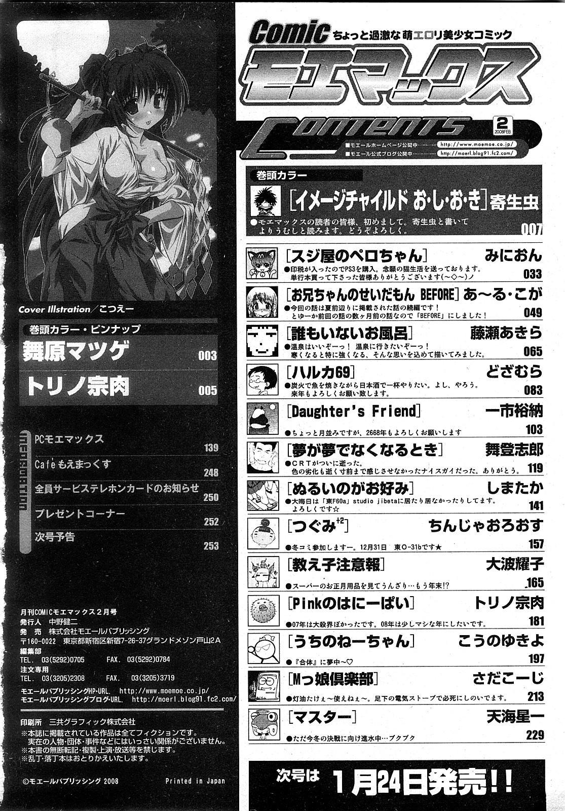 Comic MoeMax - Vol.009 250