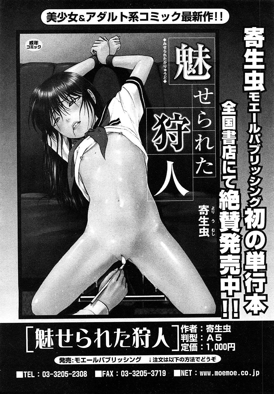 Comic MoeMax - Vol.009 27