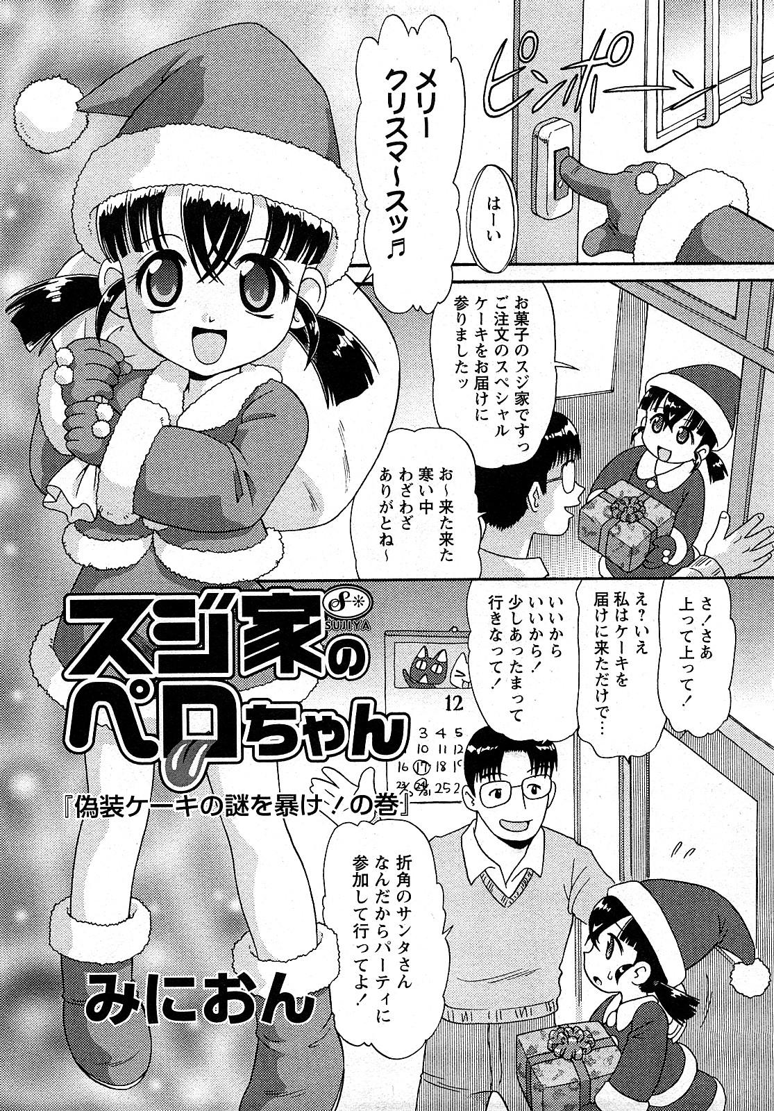 Comic MoeMax - Vol.009 29