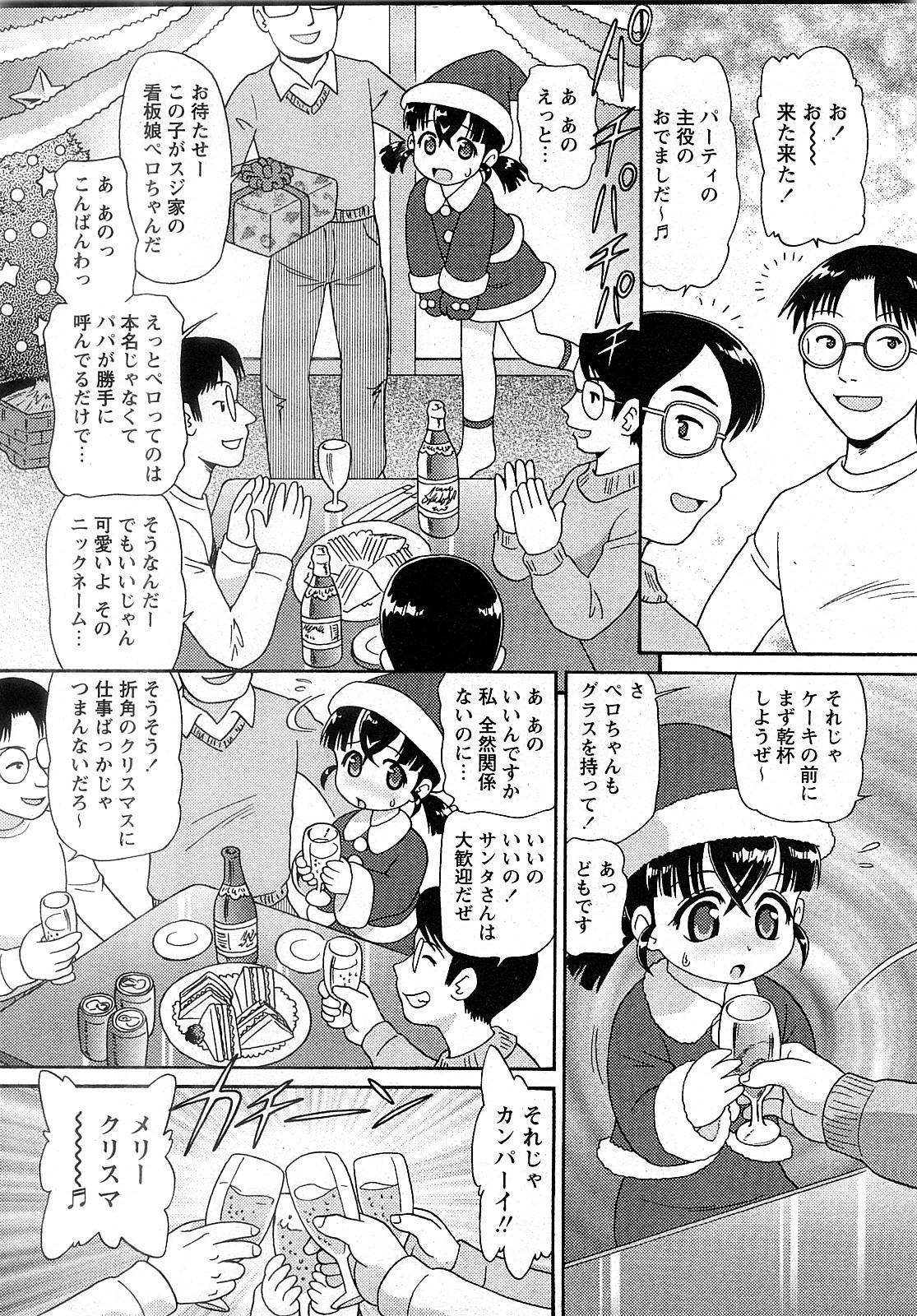 Comic MoeMax - Vol.009 30