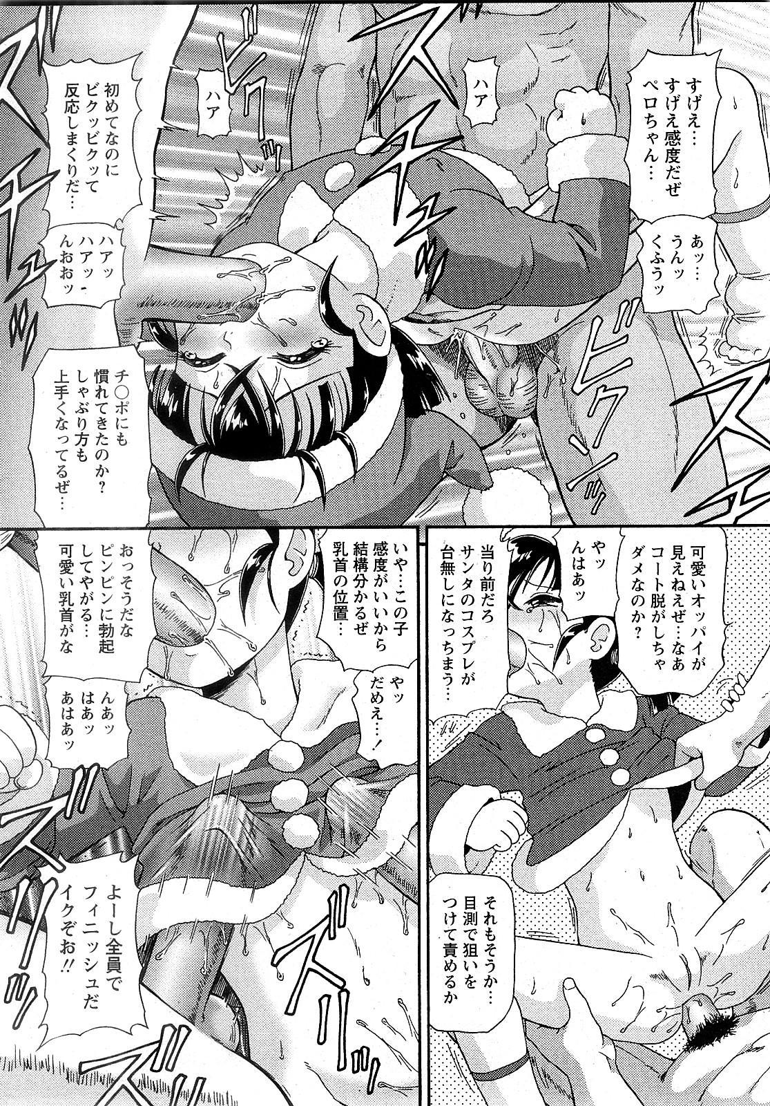 Comic MoeMax - Vol.009 42