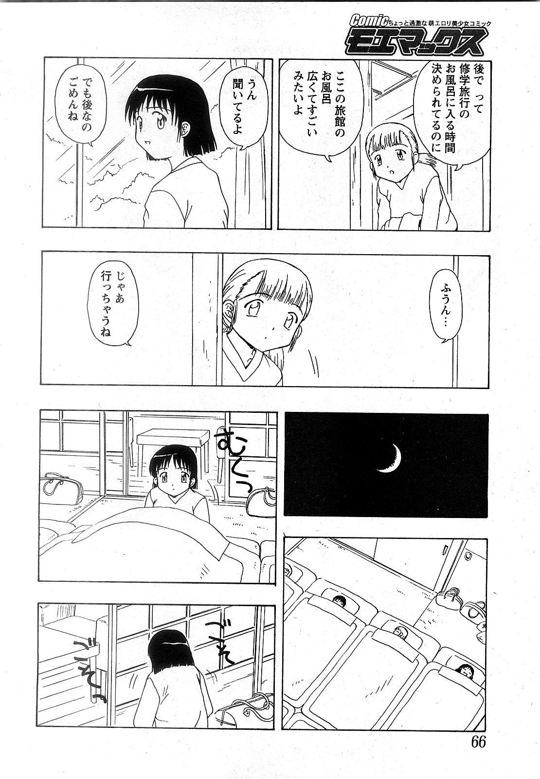 Comic MoeMax - Vol.009 62