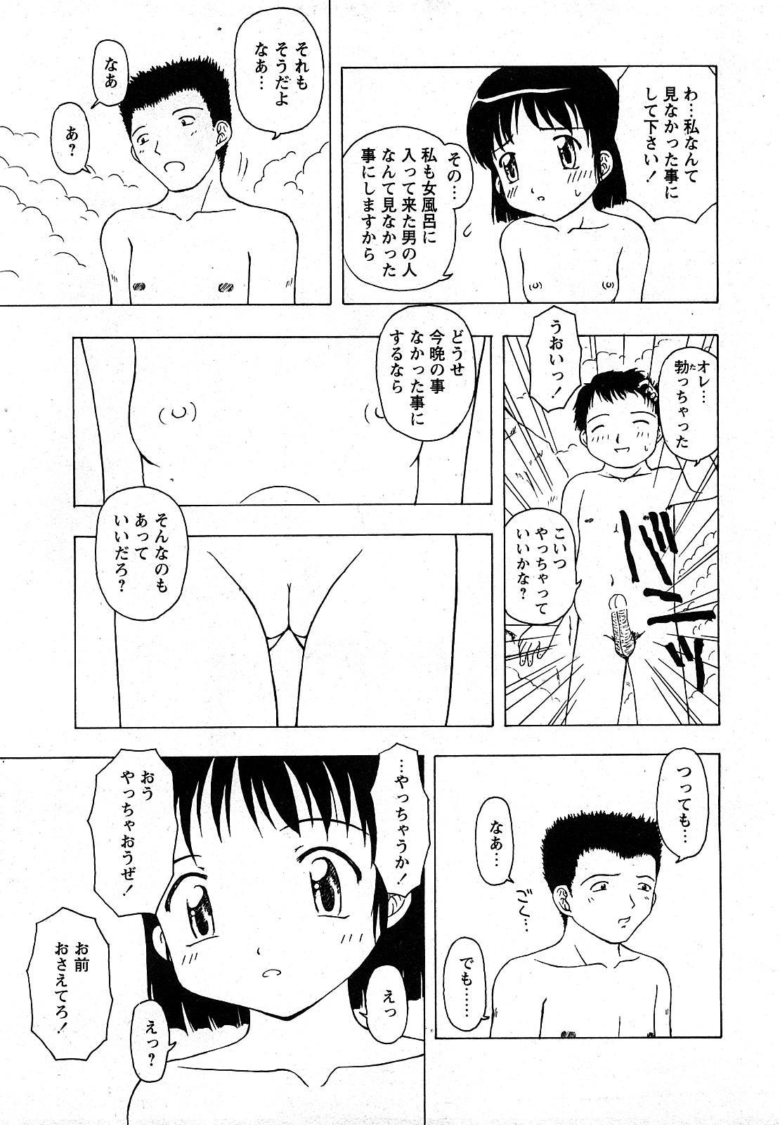 Comic MoeMax - Vol.009 69