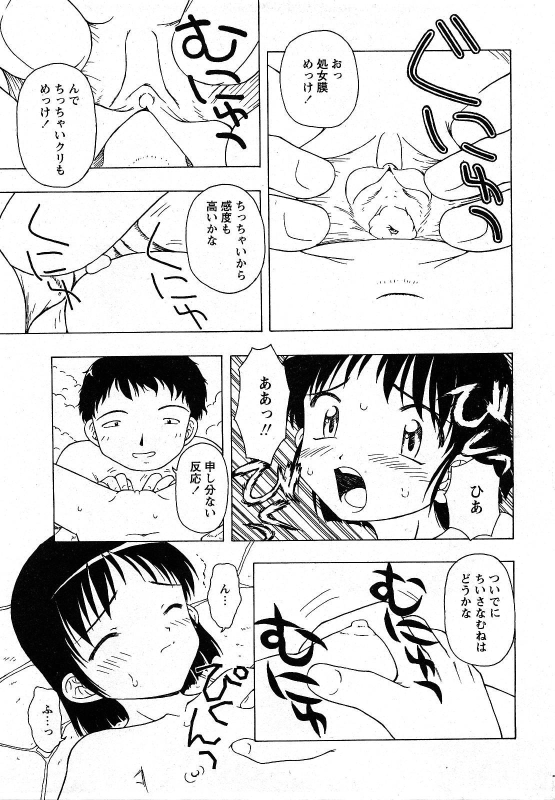 Comic MoeMax - Vol.009 71