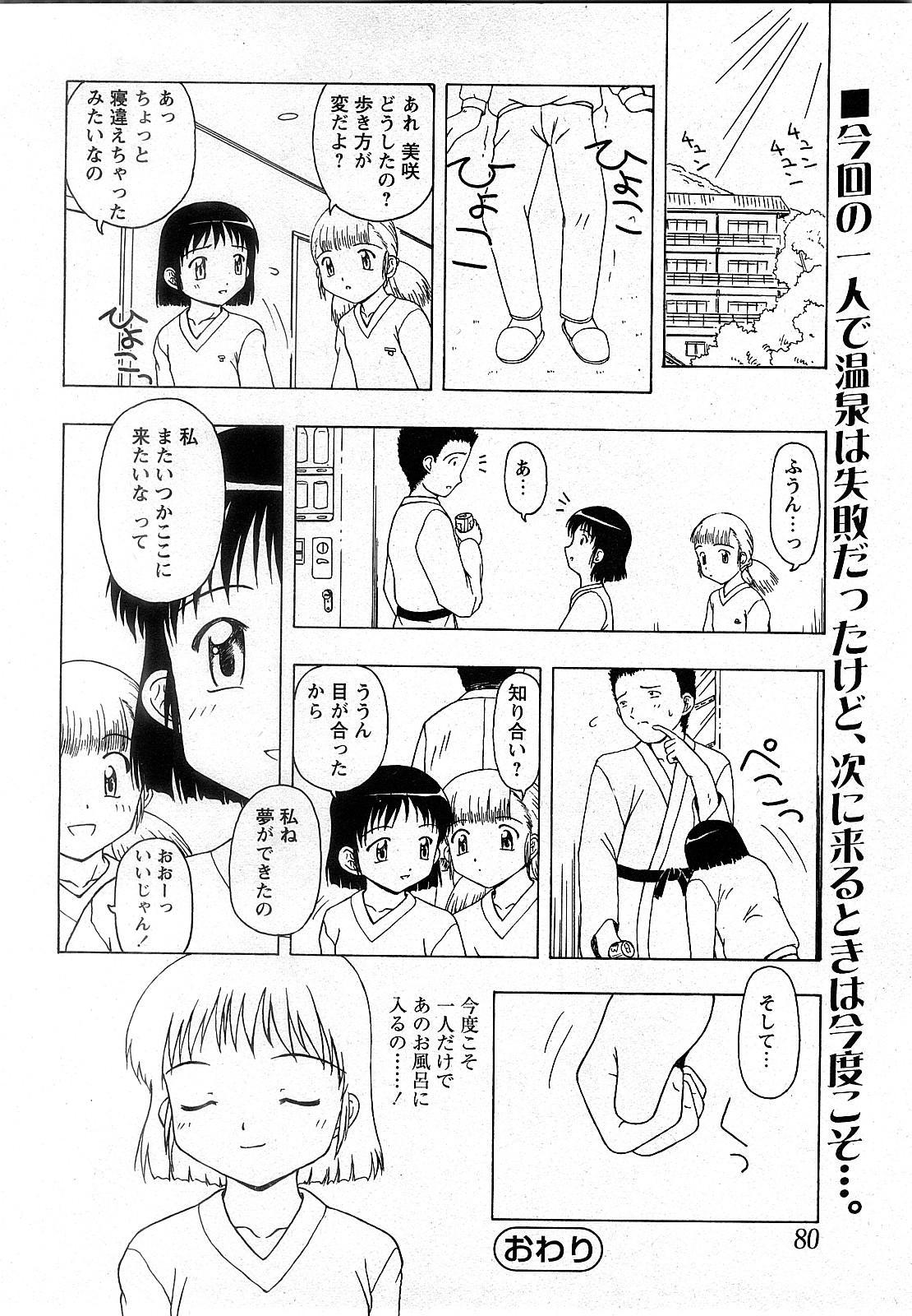 Comic MoeMax - Vol.009 76
