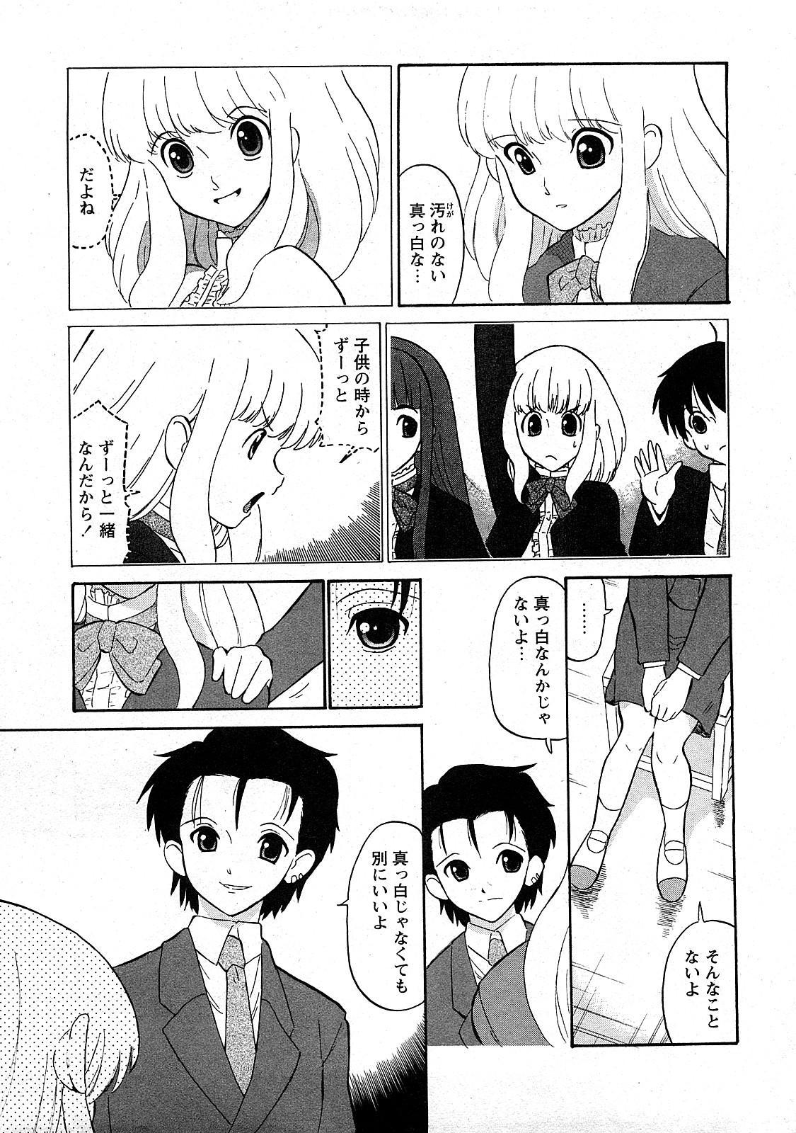 Comic MoeMax - Vol.009 89