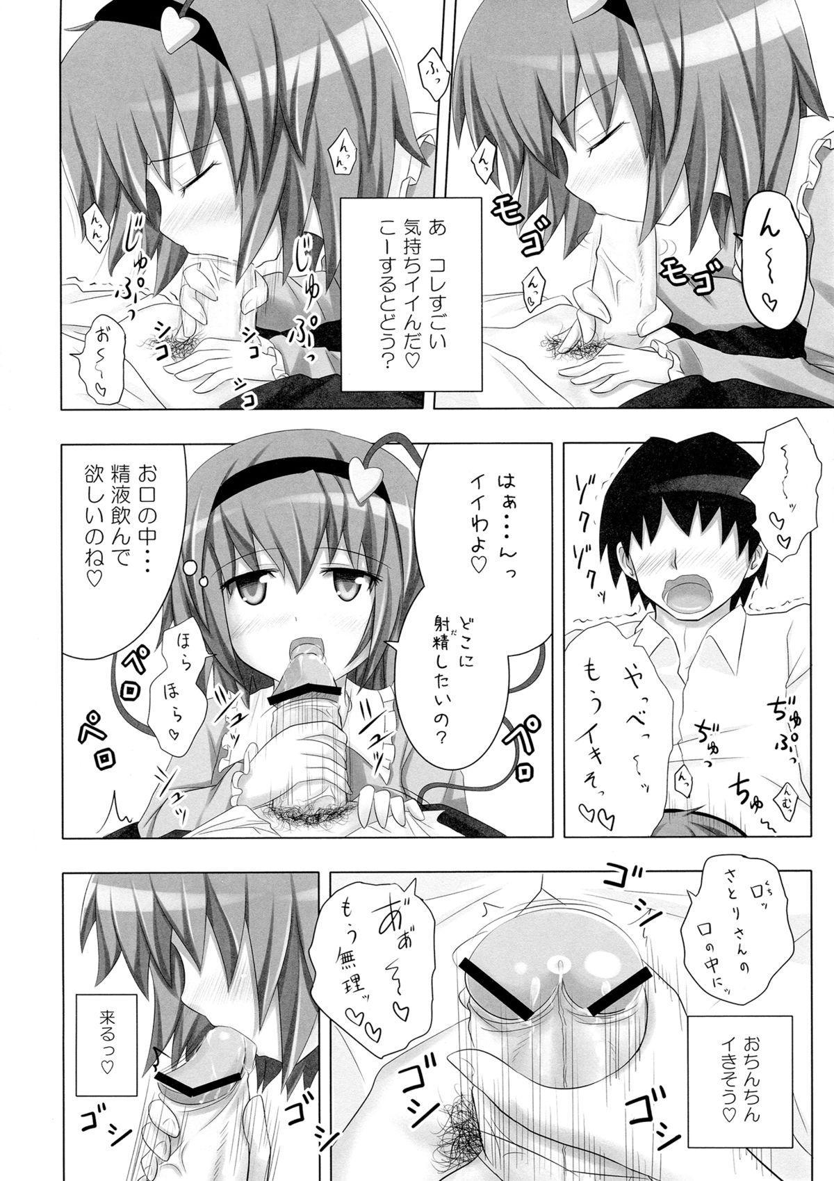 Satorin no Seikan Massage 7