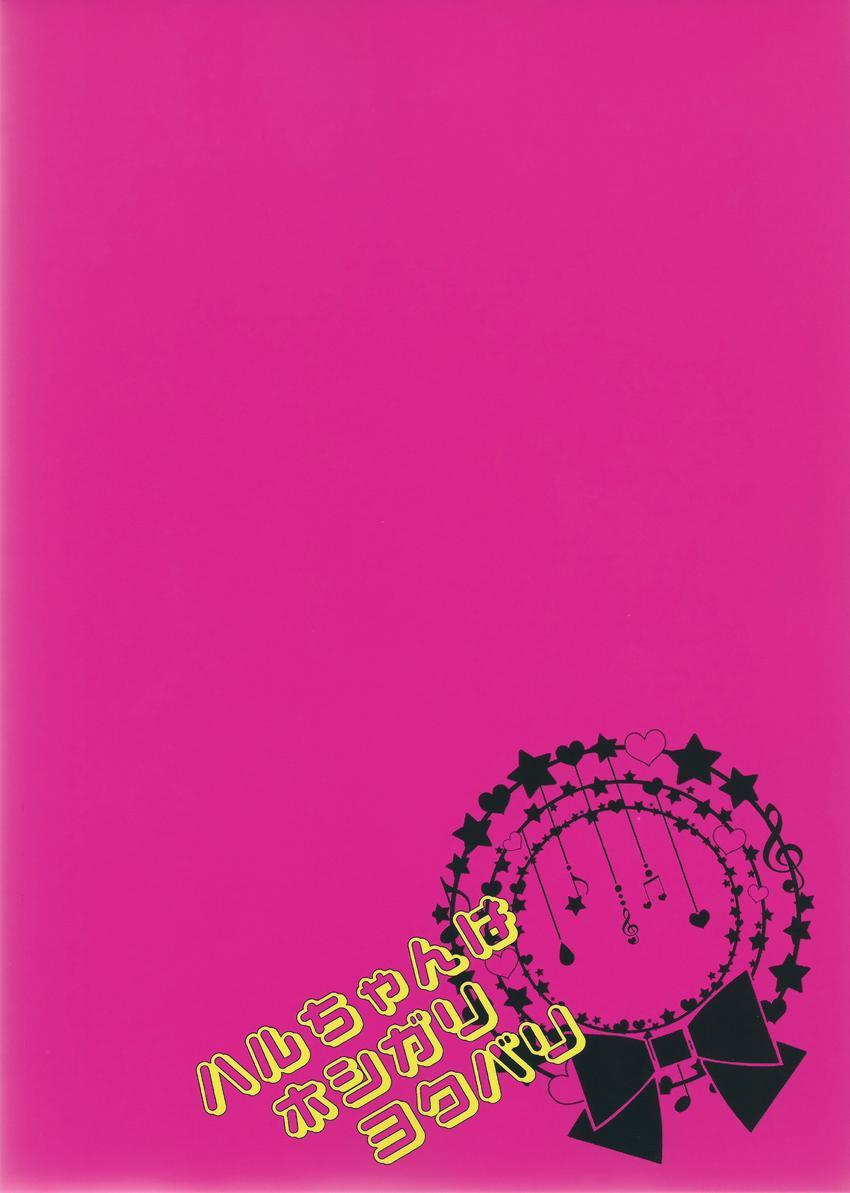 (C85) [Karaage Of The Year (Karaage Muchio)] Haru-chan wa Hoshigari Yokubari | Haru-chan Greed and Lust (Free!) [English] [Forgotten Gem Box] 31