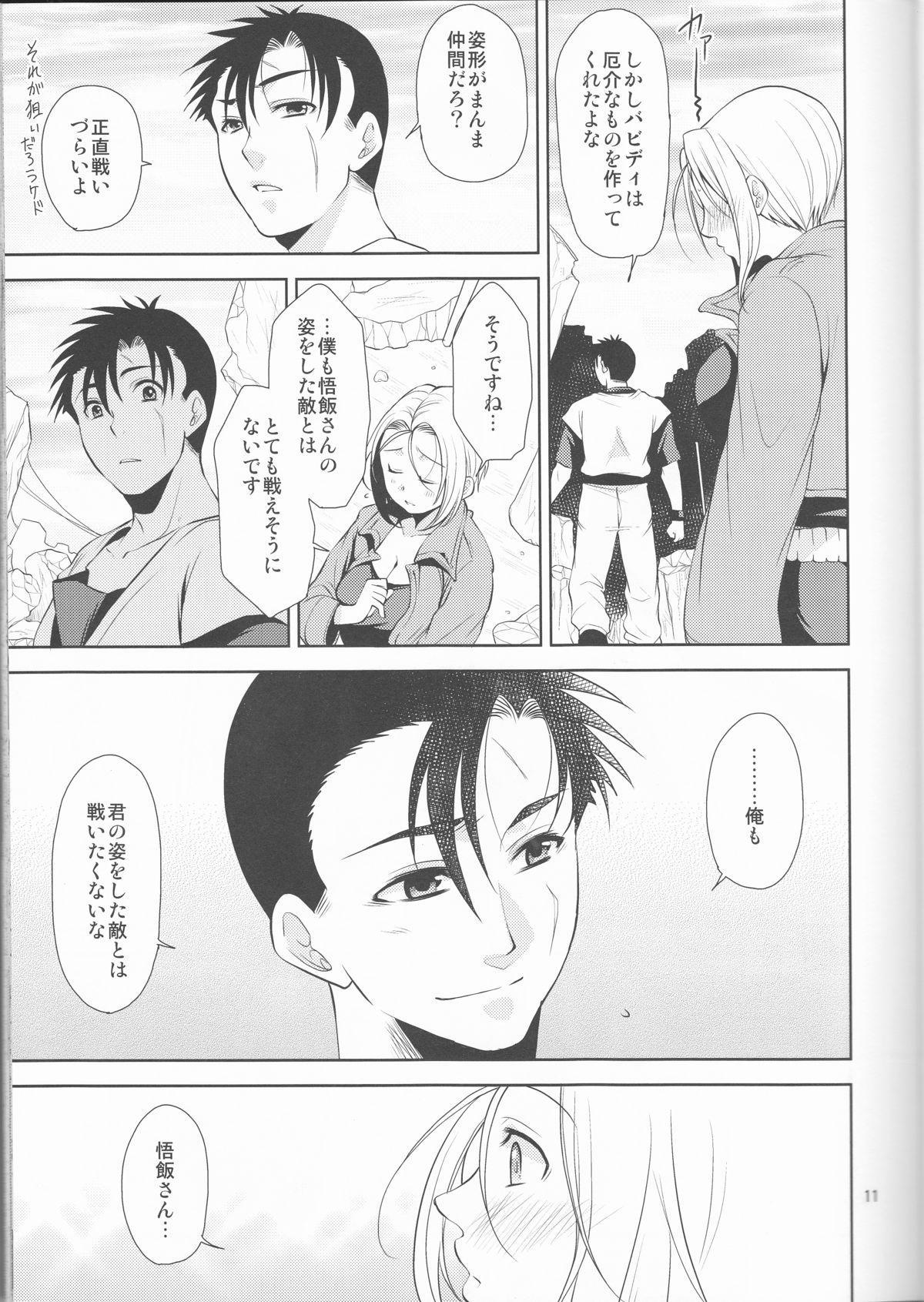 Soshite Boku wa Sono Suisen ni Miirareta. 10