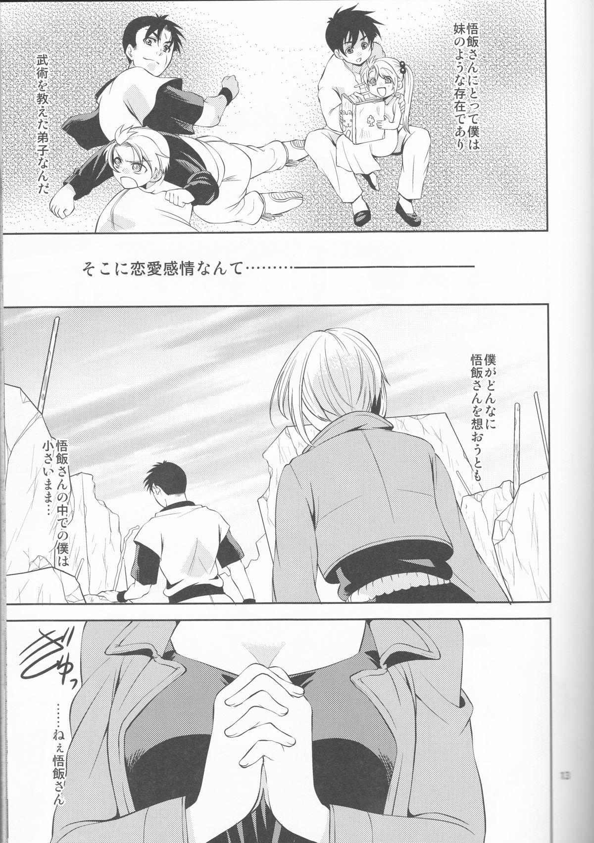 Soshite Boku wa Sono Suisen ni Miirareta. 12