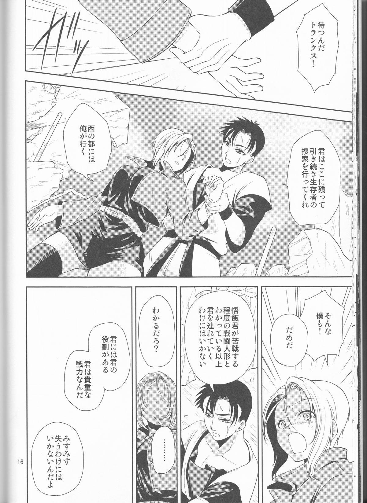 Soshite Boku wa Sono Suisen ni Miirareta. 15