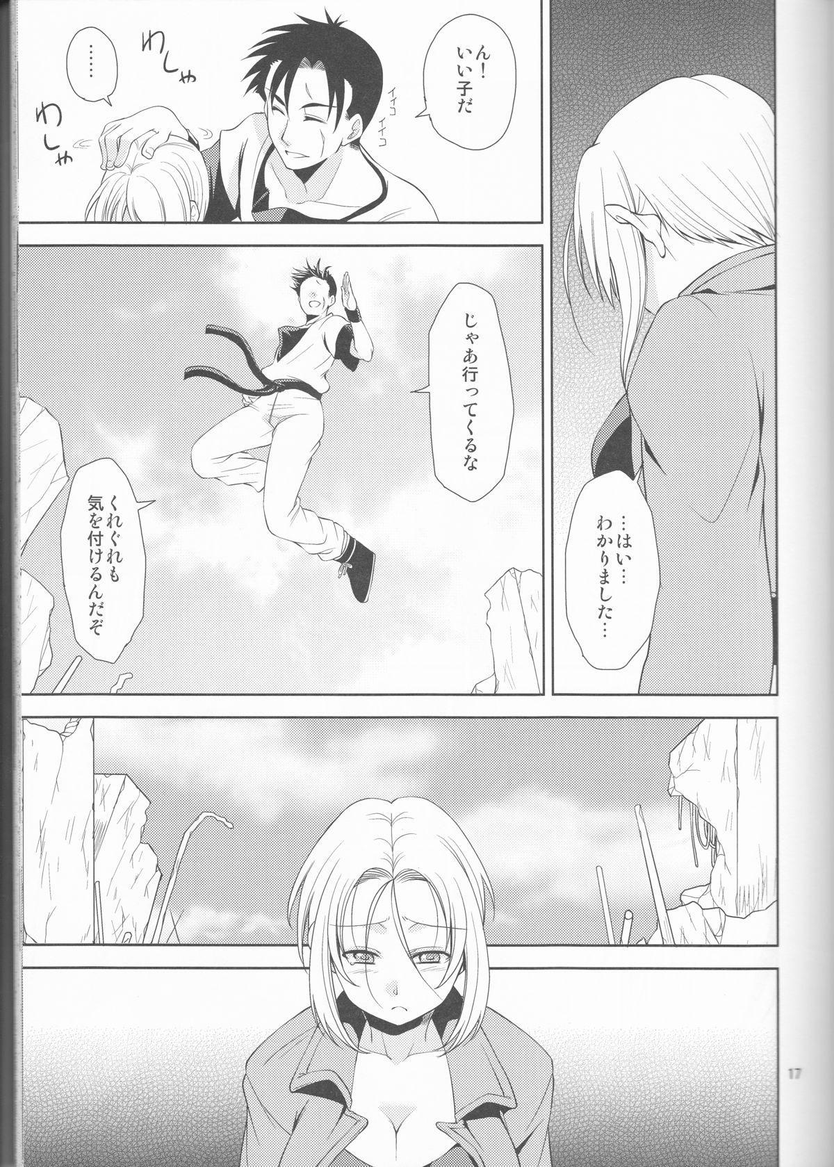Soshite Boku wa Sono Suisen ni Miirareta. 16
