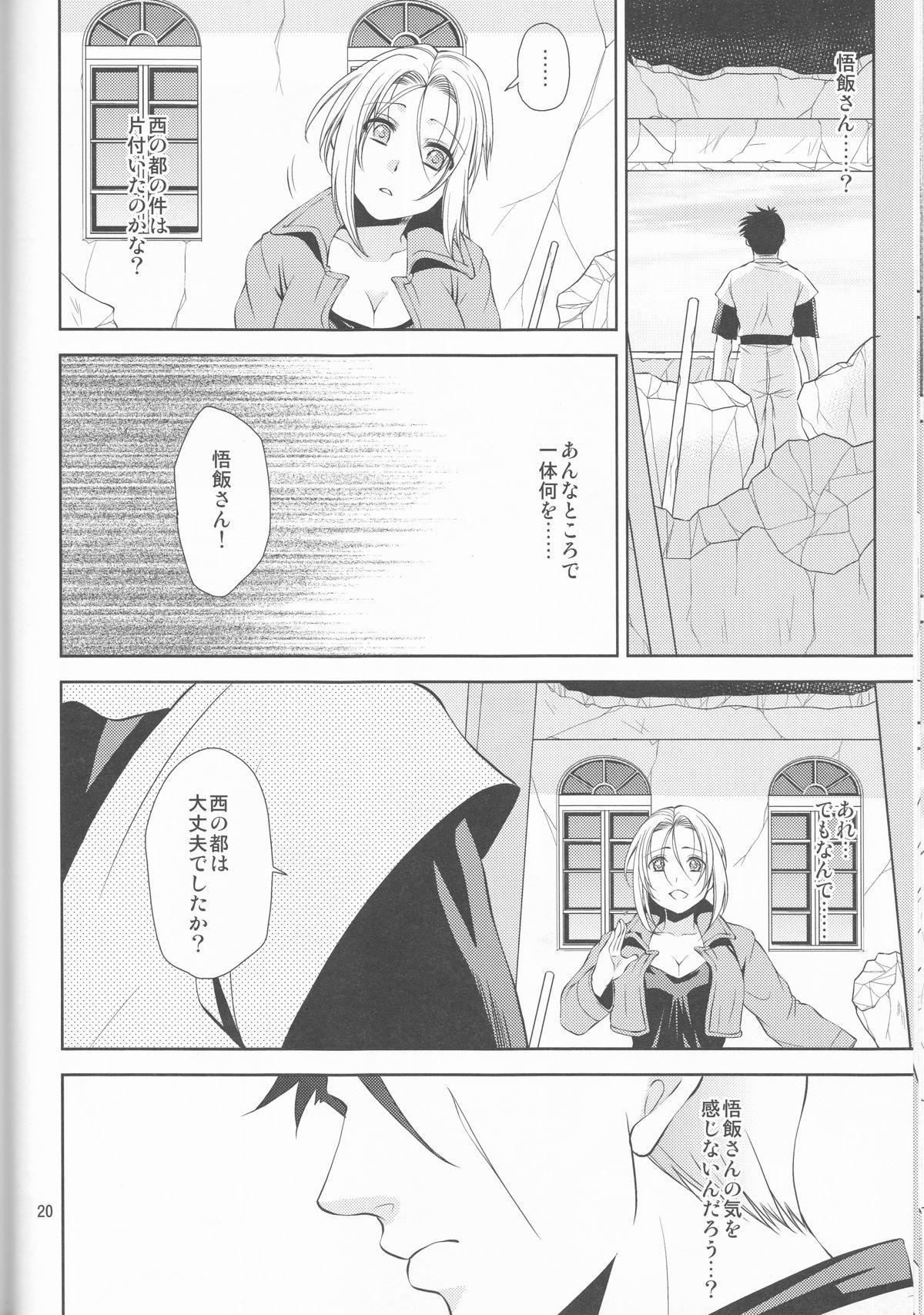 Soshite Boku wa Sono Suisen ni Miirareta. 19