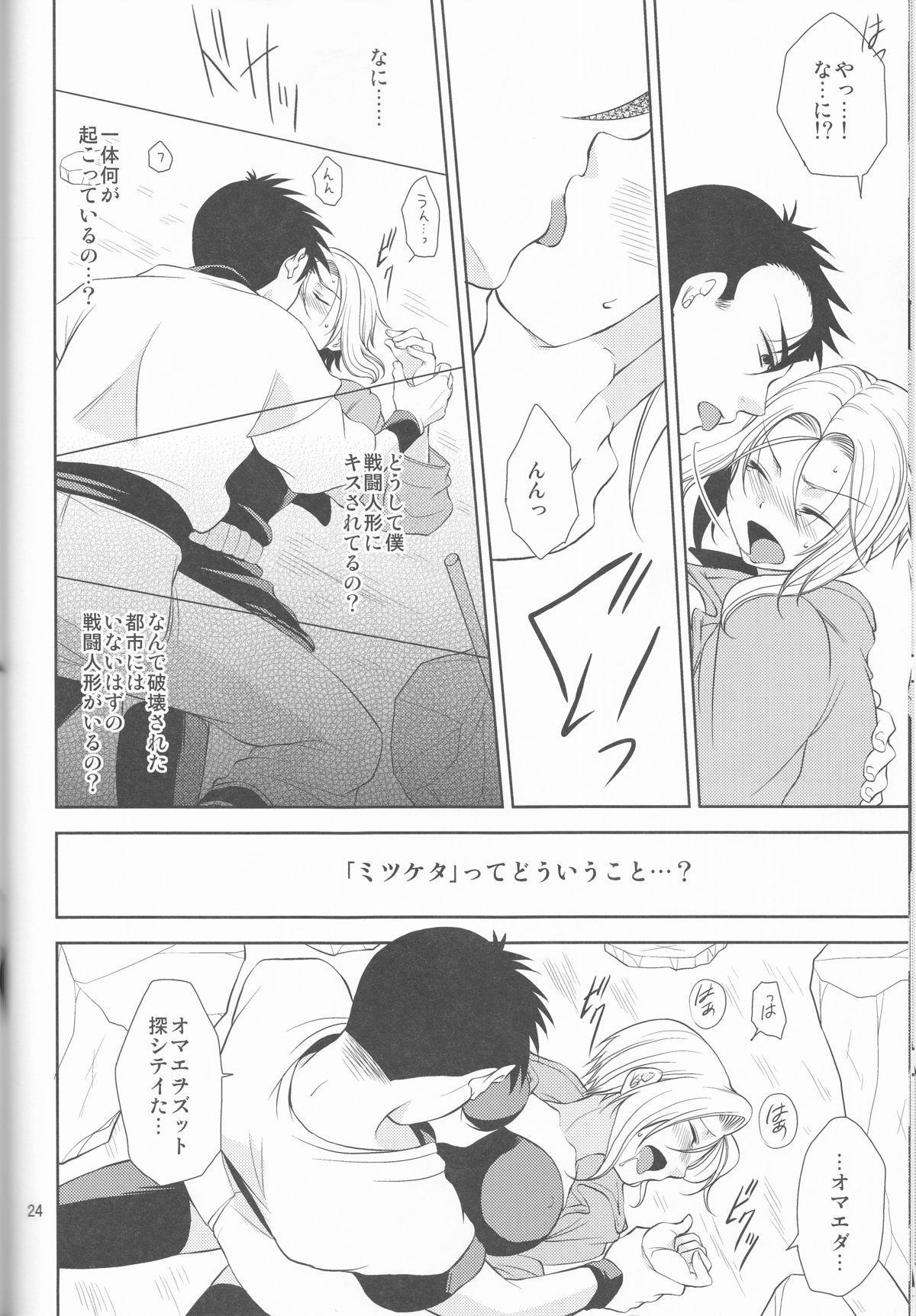 Soshite Boku wa Sono Suisen ni Miirareta. 23