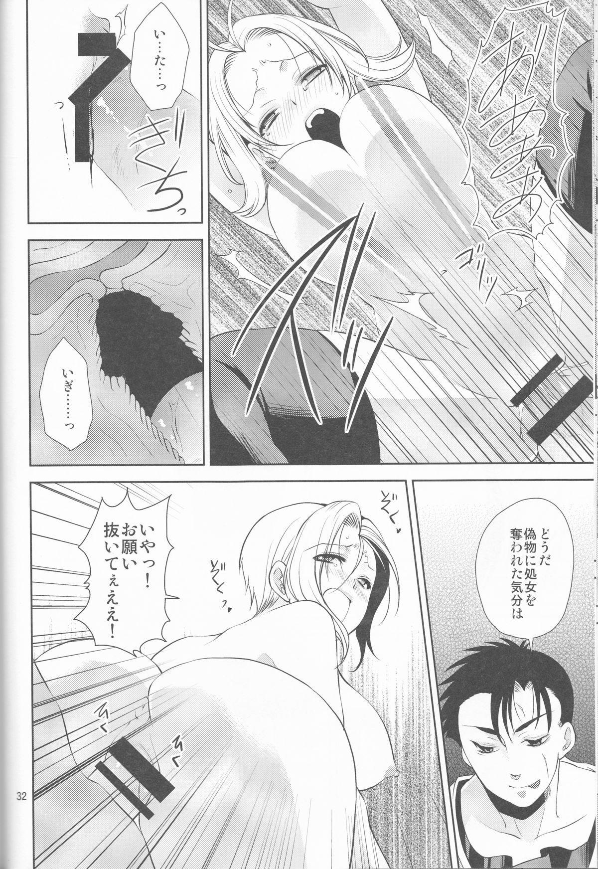 Soshite Boku wa Sono Suisen ni Miirareta. 31