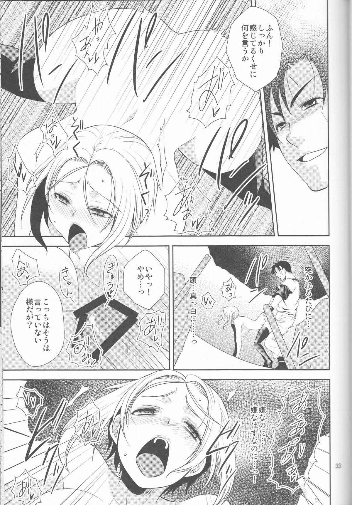 Soshite Boku wa Sono Suisen ni Miirareta. 32