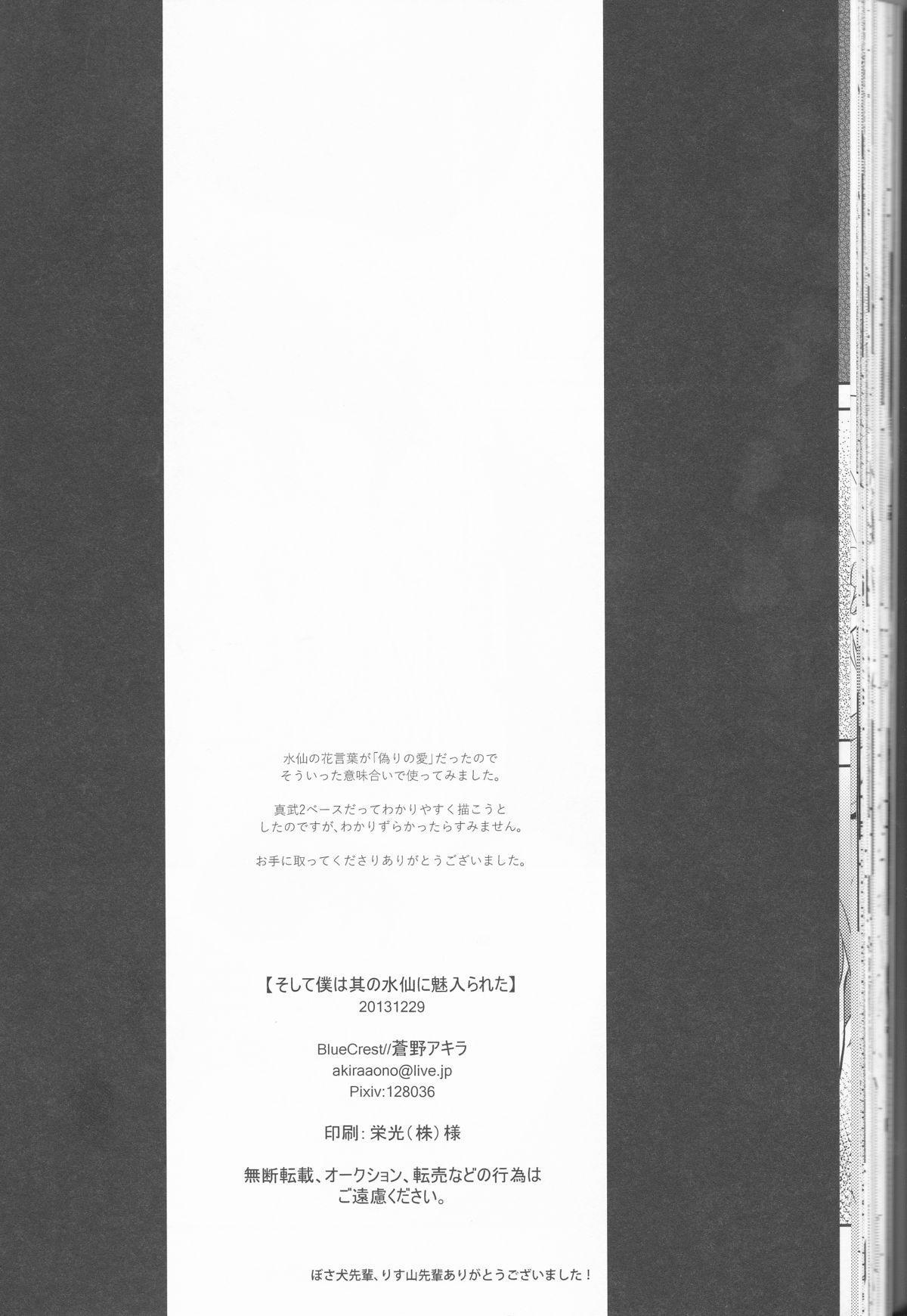 Soshite Boku wa Sono Suisen ni Miirareta. 43