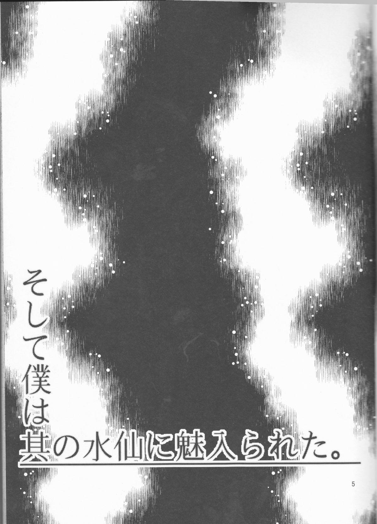 Soshite Boku wa Sono Suisen ni Miirareta. 4