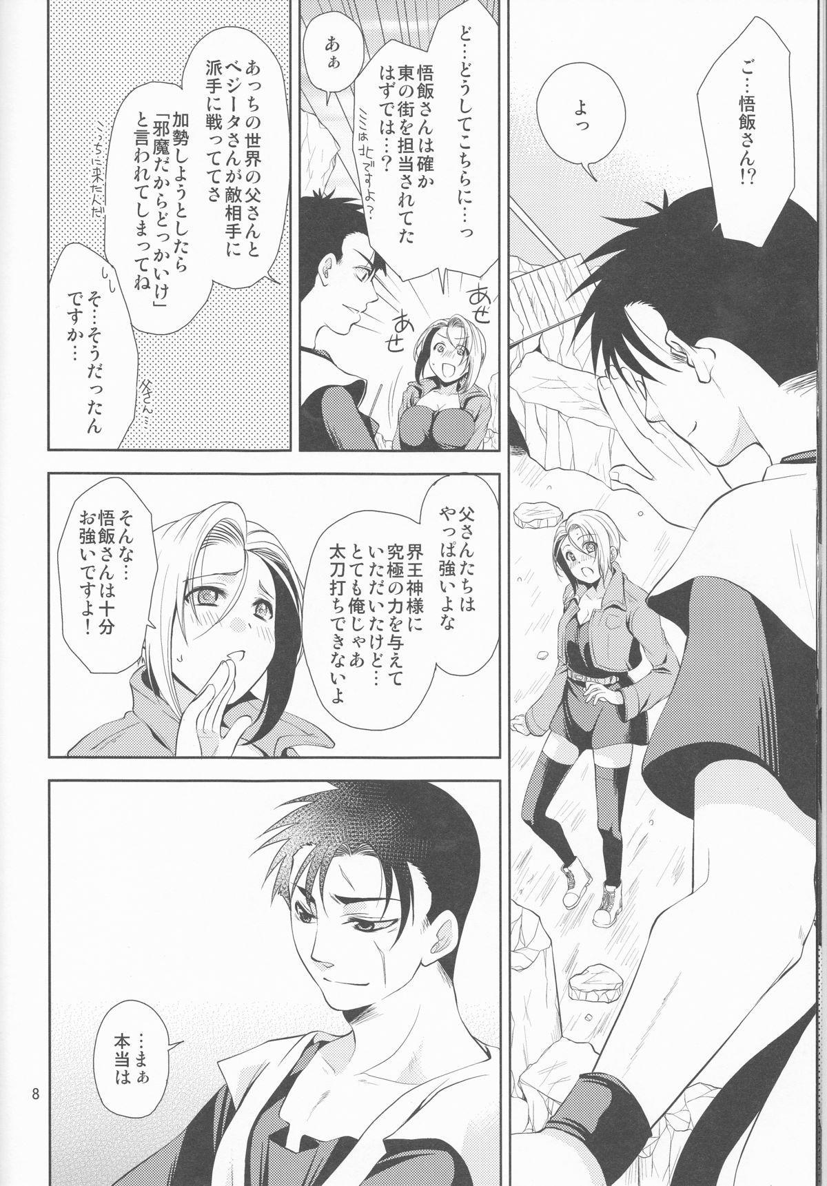Soshite Boku wa Sono Suisen ni Miirareta. 7