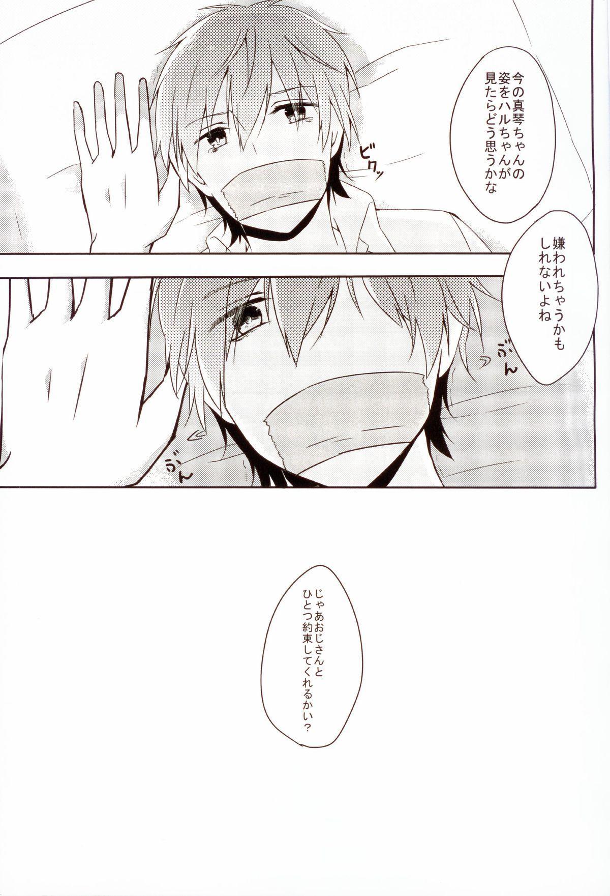 Makoto-chan o doro doro ni suru hon 11