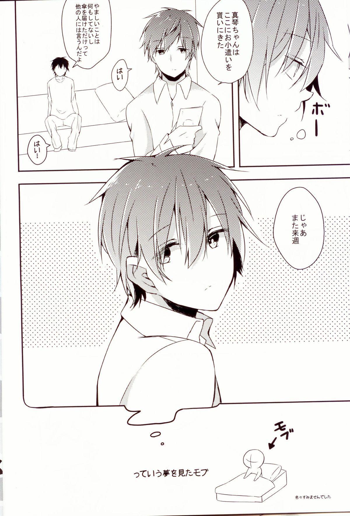 Makoto-chan o doro doro ni suru hon 12
