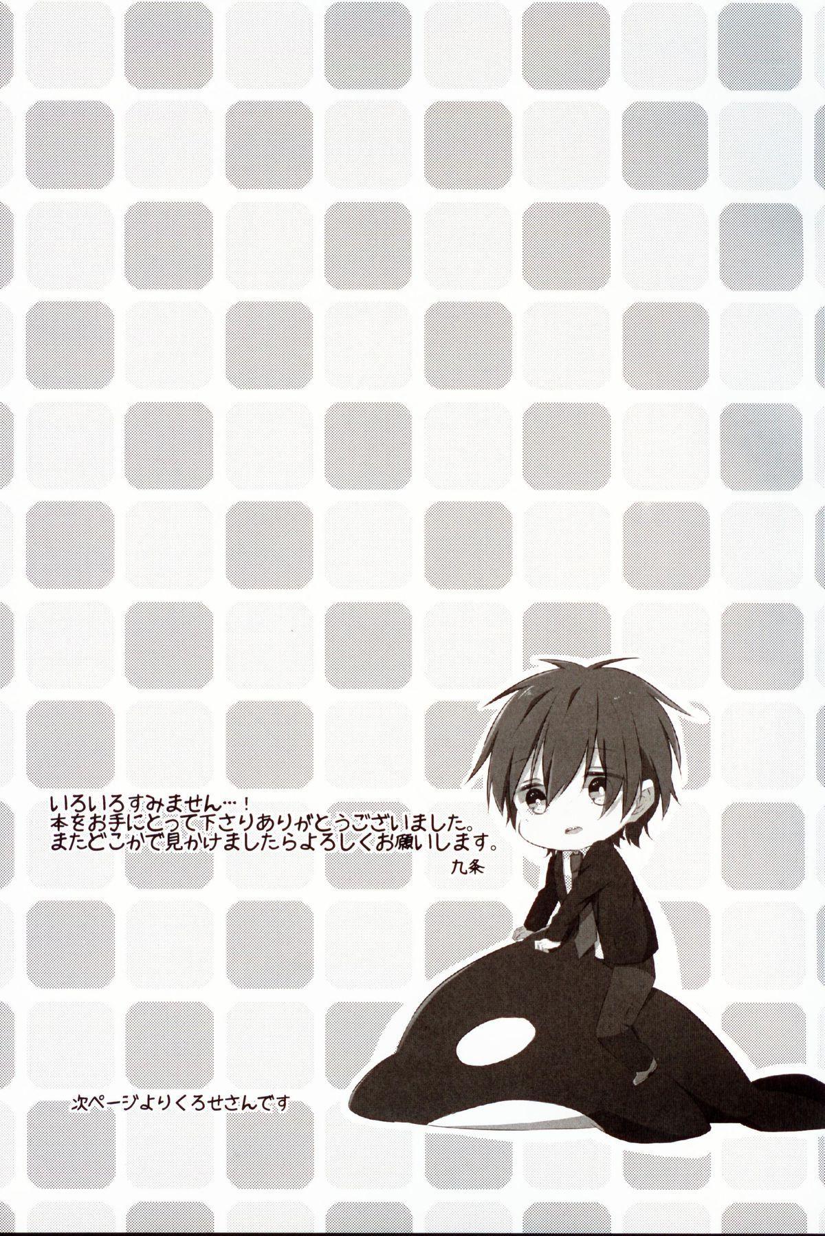 Makoto-chan o doro doro ni suru hon 13