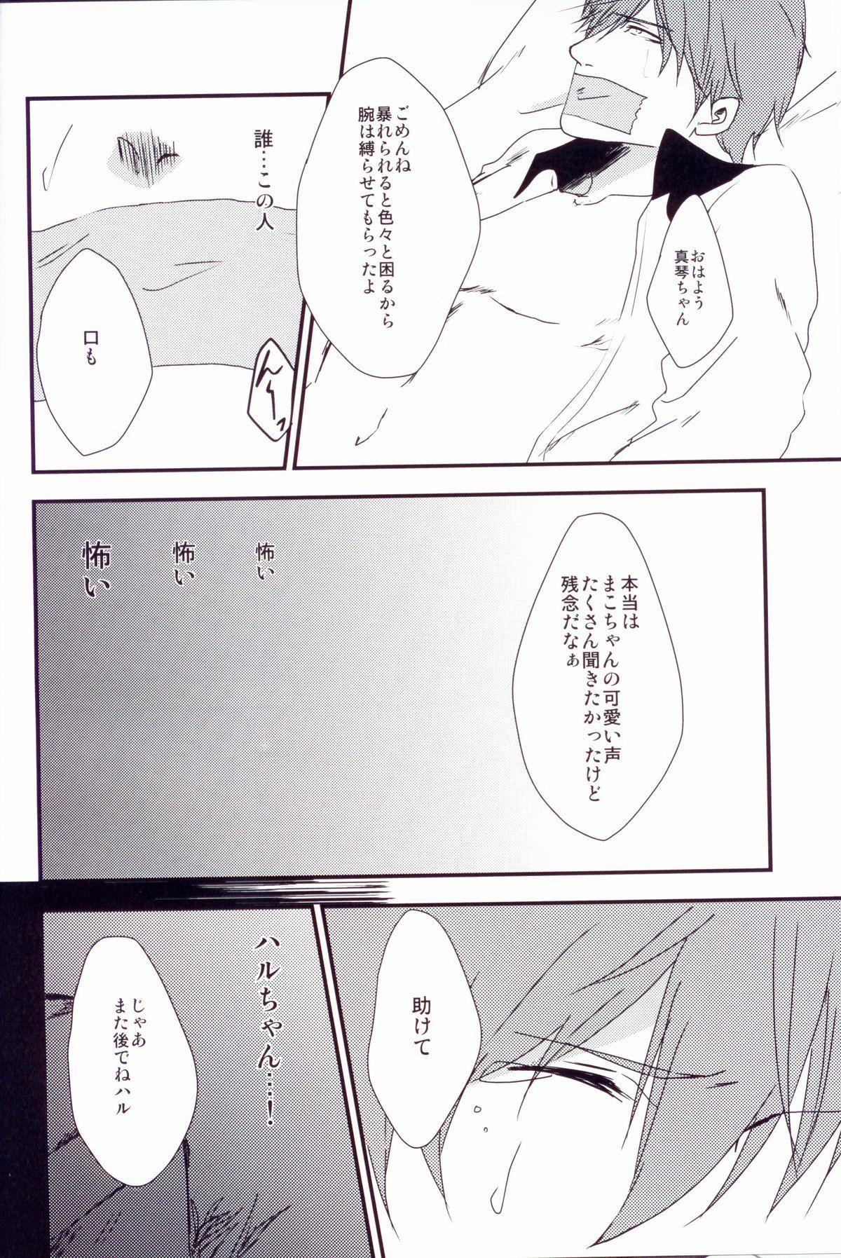 Makoto-chan o doro doro ni suru hon 16