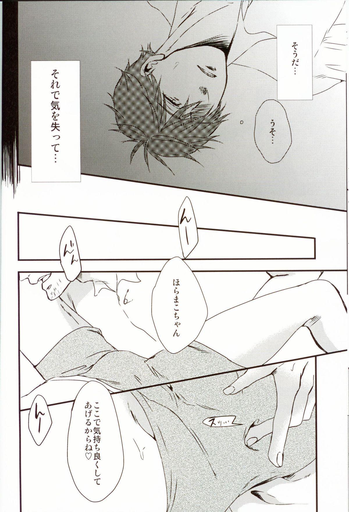 Makoto-chan o doro doro ni suru hon 20