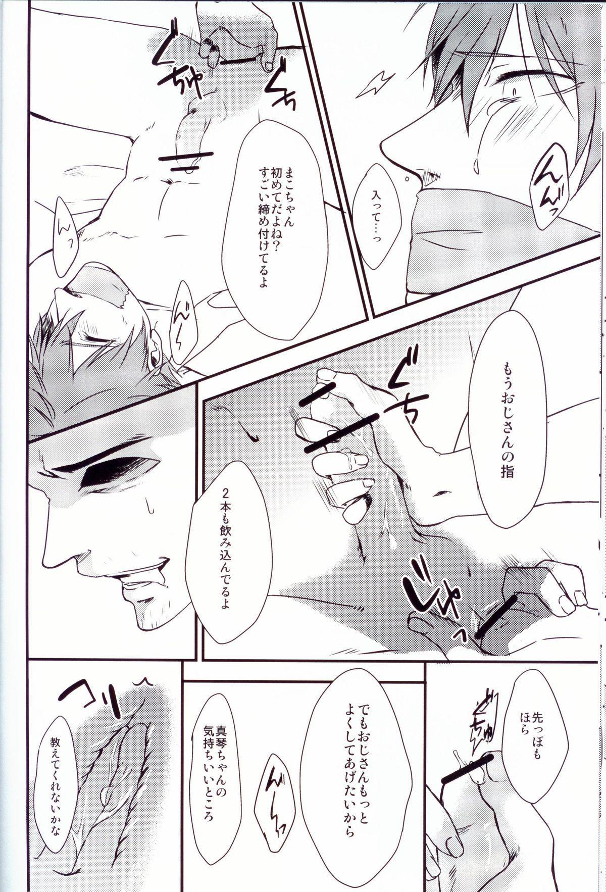 Makoto-chan o doro doro ni suru hon 22