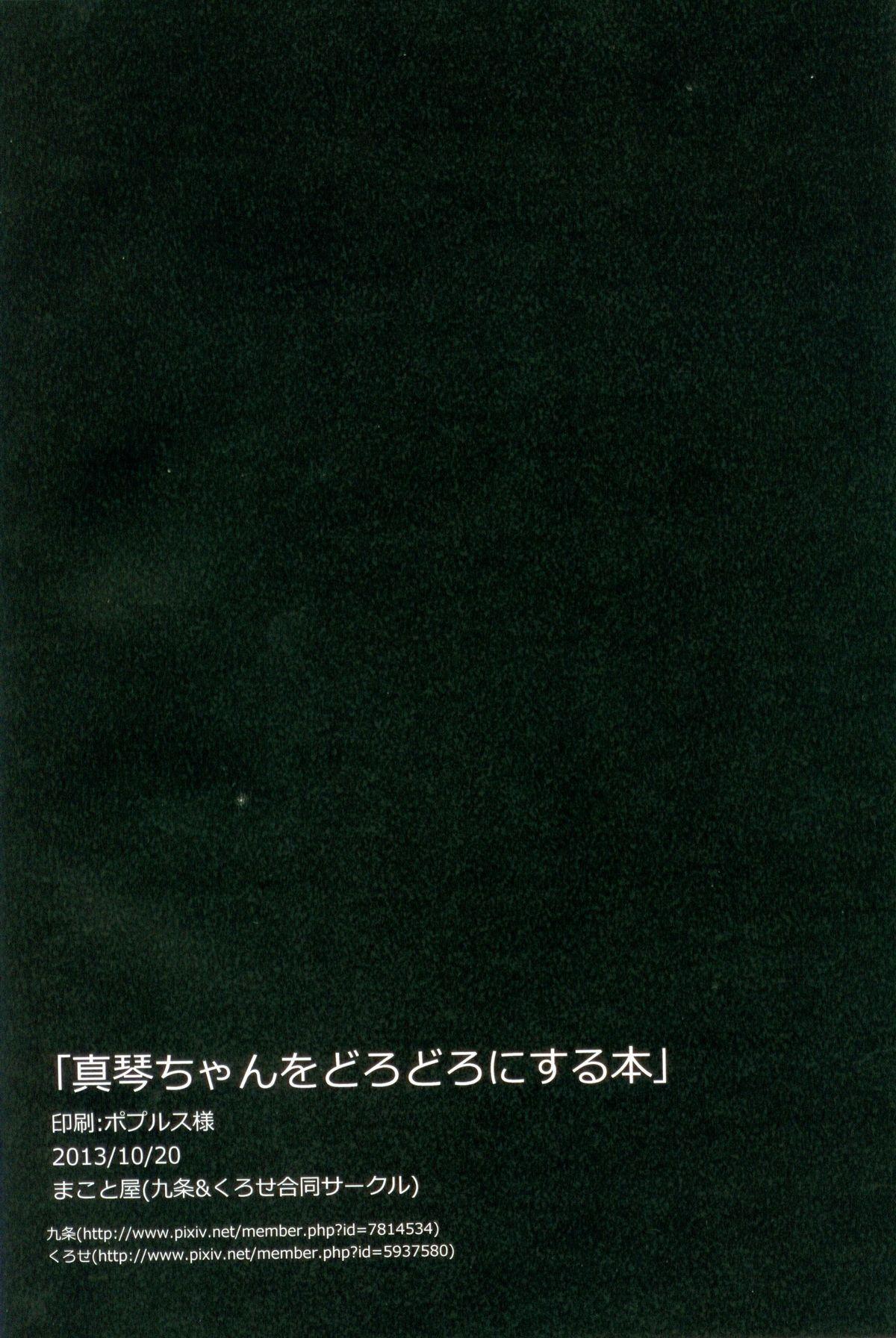 Makoto-chan o doro doro ni suru hon 28