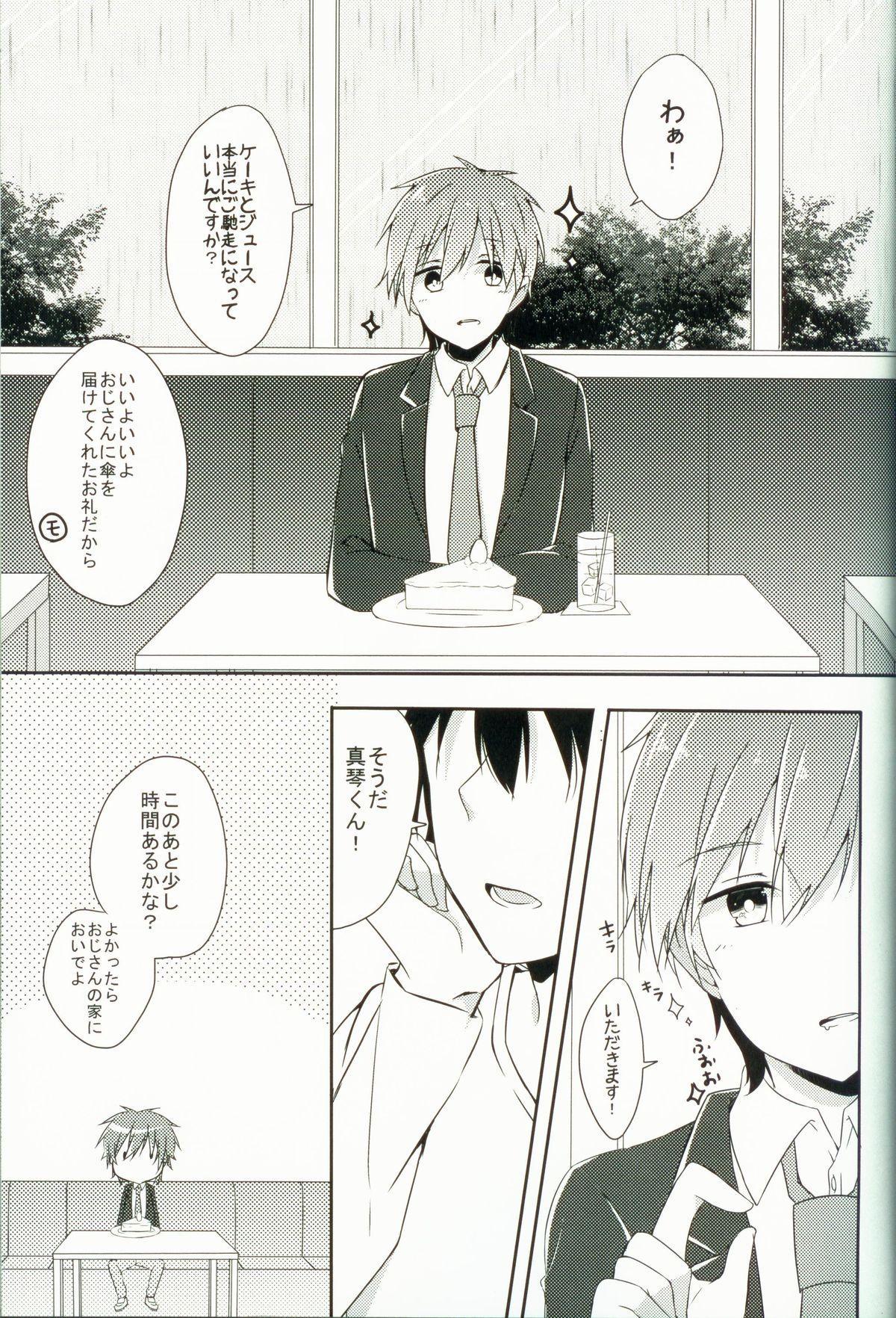 Makoto-chan o doro doro ni suru hon 3