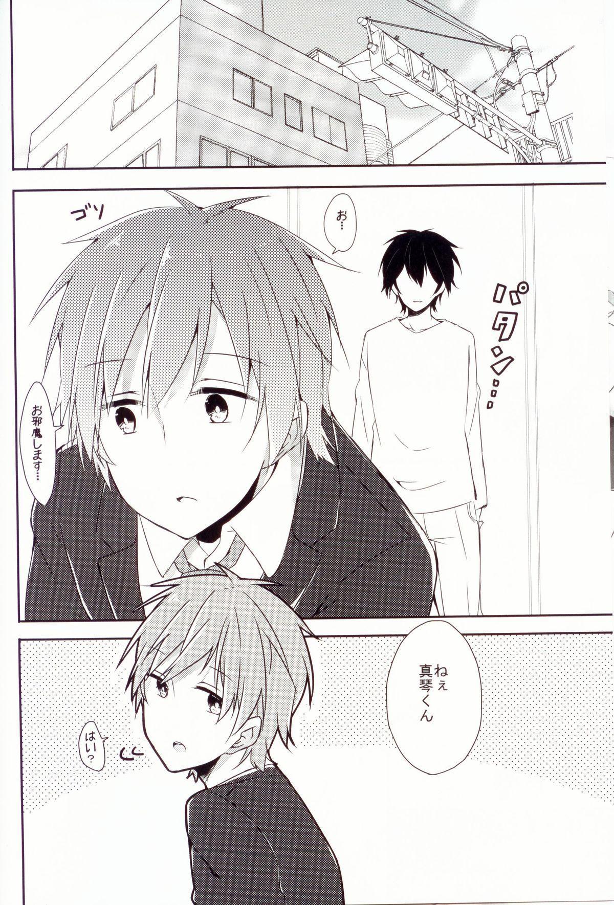Makoto-chan o doro doro ni suru hon 4