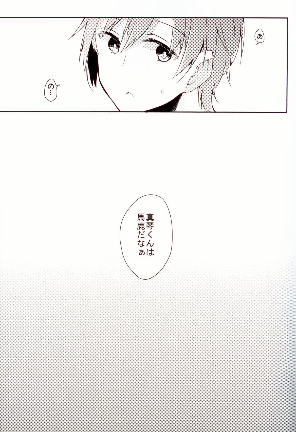 Makoto-chan o doro doro ni suru hon 5