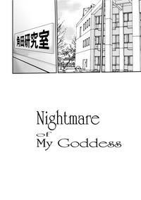 Nightmare of My Goddess Vol.12 5