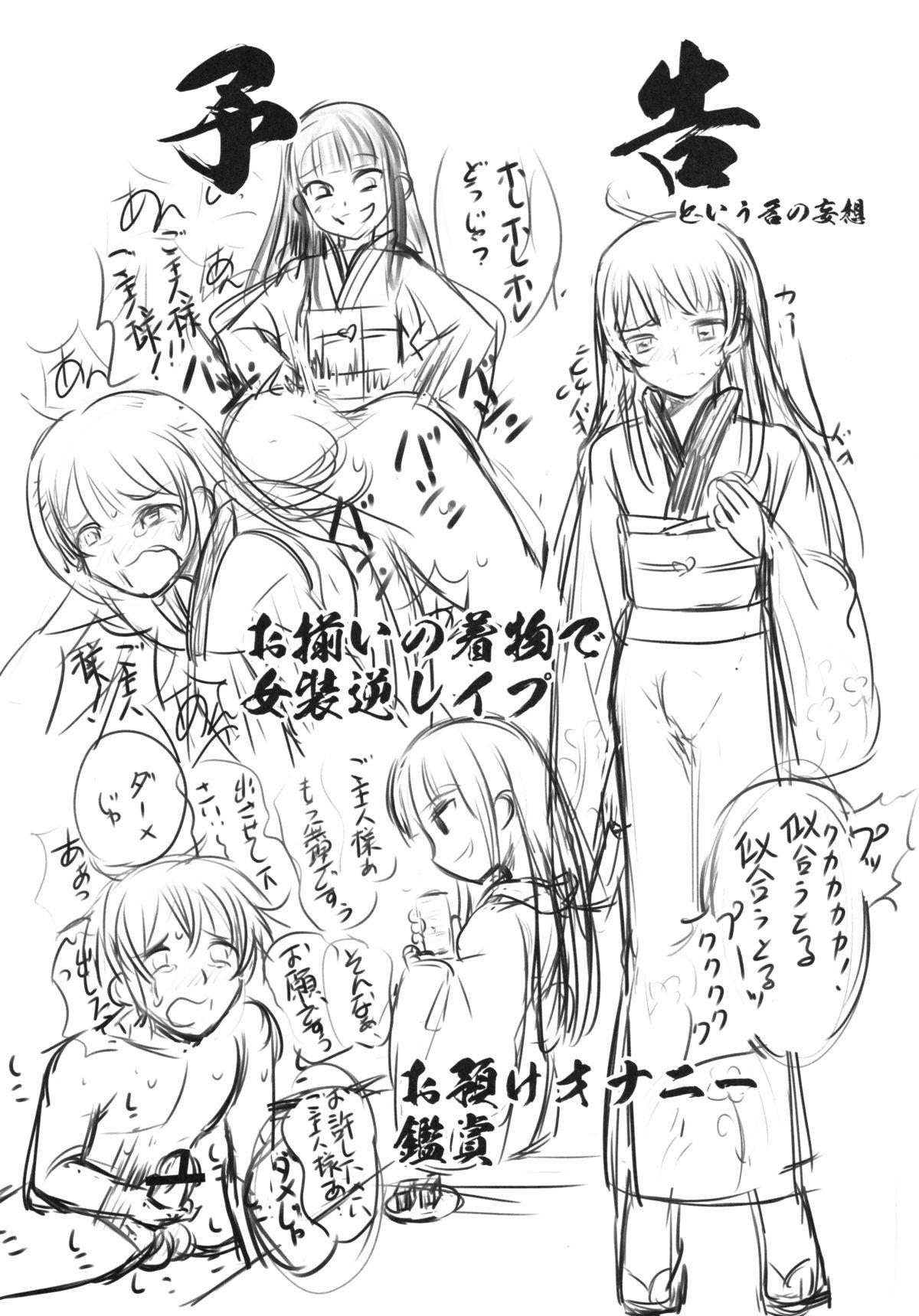 (C84) [774 House (774)] Suzuka-sama no Geboku   Suzuka-sama's Servant [English] [Trinity Translations Team] 64